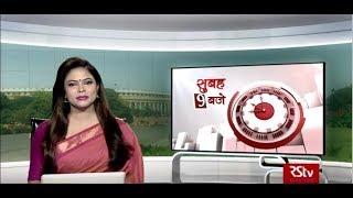 Hindi News Bulletin | हिंदी समाचार बुलेटिन – October 26, 2019 (9 am)