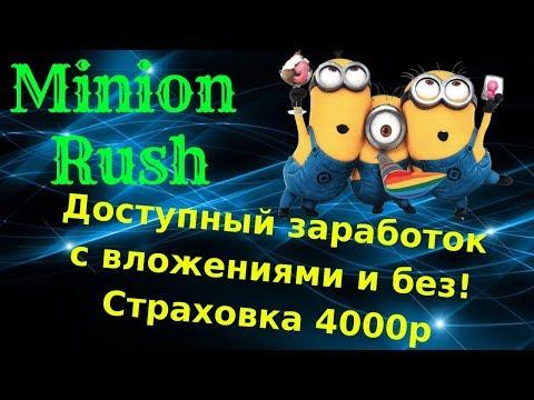Minion Rush ЗАРАБОТОК С ВЛОЖЕНИЯМИ И БЕЗ НИХ!