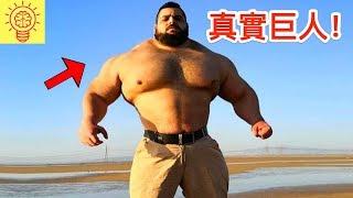 全球最大!真實活在地球上的巨人!