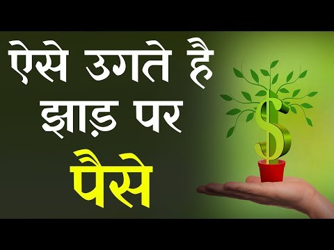 पैसे कमाना हुआ आसान | INVESTMENT IDEAS AND SOLUTIONS | INPIRATIONAL VIDEO | Never Quit