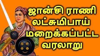 Jhansi Rani Lakshmi Bai Life History, Story, Death, Caste in Tamil| தமிழ்