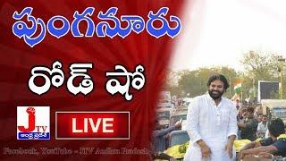 LIVE: JanaSena Party Road Show And Public Meet || Punganur || Chitturu || JTV Andhra Pradesh