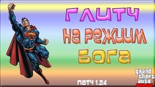 GTA 5 Online на PS3/XBox360 - Соло Глитч на Бессмертие (Патч 1.24)