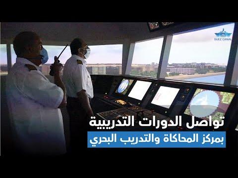 يواصل مركز المحاكاة والتدريب البحري عقد سلسلة دورات في الإرشاد والعبور الآمن للقناة