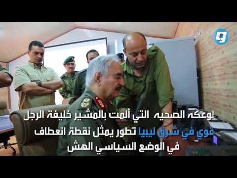 فيديو بوابة الوسط | «المجلس الأوروبي» يحذر من «عواقب» غياب المشير حفتر على الاستقرار في ليبيا