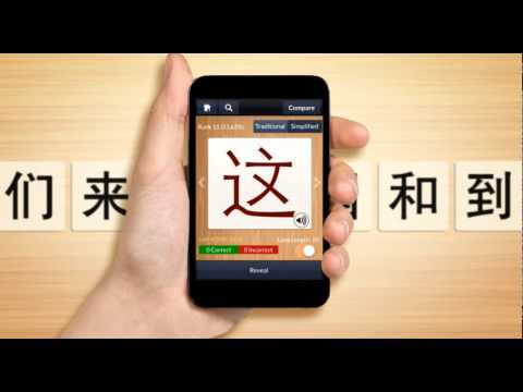 Video of Learn Chinese Characters -FULL