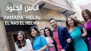 Hamada Helal - El Nas El Helwa (Music Video) | حمادة هلال - الناس الحلوة - الكليب الرسمي