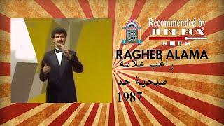 تحميل اغاني Ragheb Alama راغب علامة - صبحية حد 1987 MP3