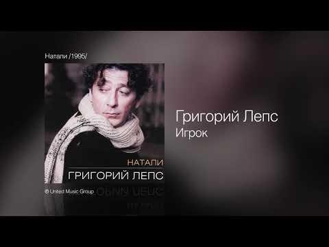 Григорий Лепс  - Игрок  (Натали. Альбом 1995)