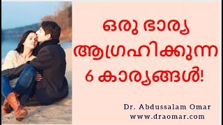 Happy Married Life Tips 2019 -What your wife expect from you!- Dr. Abdussalam Omar