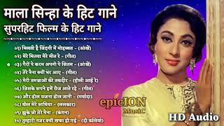 माला सिन्हा के हिट गाने | Mala Sinha Romantic Songs | Lata & Rafi Hit Songs | सदाबहार पुराने गाने,