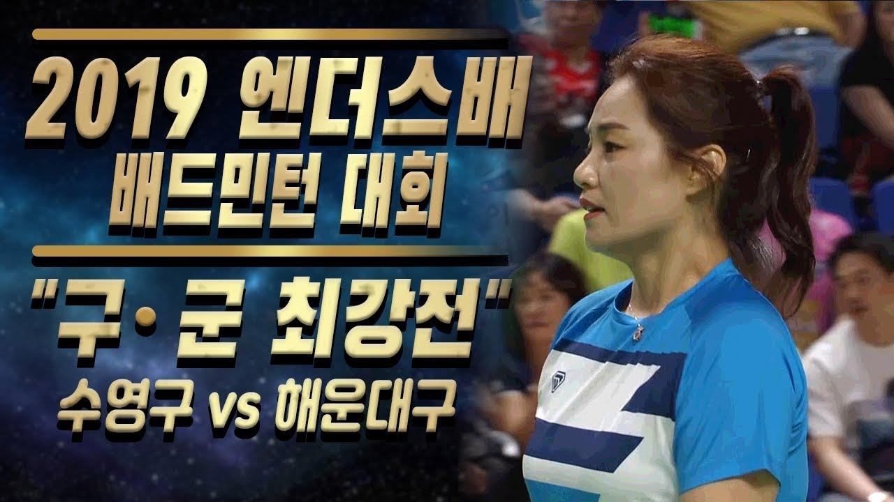 2019 앤더스배 배드미턴 대회 구/군 최강전 8강 4경기 다시보기