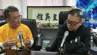 人權法通過,保障了香港三份一的GDP | 22Nov2019