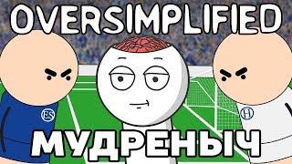 Футбольная война на пальцах | MiniWars часть 2 | Oversimplified на русском | Мудреныч