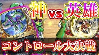 【ドラクエライバルズ】雌雄決する!? ドラゴンミネアVSドラゴンククールの頂上対決!!【DQR】