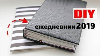 DIY ЕЖЕДНЕВНИК 2019/ КАК СДЕЛАТЬ БЛОКНОТ МИДОРИ