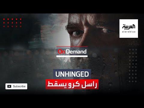 العرب اليوم - شاهد: راسل كرو يسقط في مستنقع غضبه