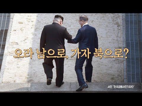 [노컷V] 남북 정상, 유쾌한 군사분계선 넘기 놀이?