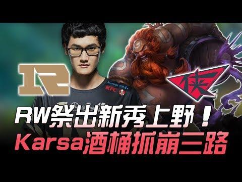 RNG vs RW RW祭出新秀上野 Karsa酒桶抓崩三路!Game3