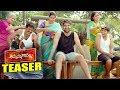Ammamma Gari Illu Movie Teaser || Nagashaurya, BabyShamili || FilmiEvents