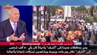 تحميل و استماع مقابلة مع عباس داوري بشأن انتفاضة الشعب العراقي لتحرير بلده من احتلال النظام الإيراني MP3