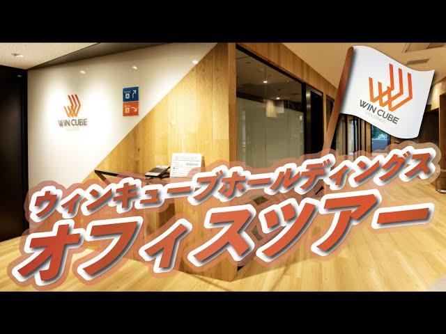 (株)ウィンキューブホールディングス オフィスツアー