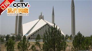 《远方的家》 20161220 一带一路(78)巴基斯坦 初识巴铁兄弟 | CCTV-4