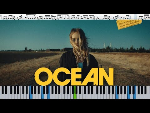 Мари Краймбрери - Океан (кавер на пианино + ноты)