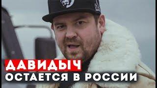 ДАВИДЫЧ ОСТАЕТСЯ ЖИТЬ В РОССИИ