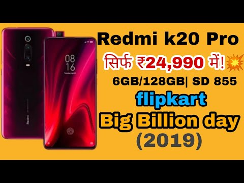 Redmi k20 Pro Only ₹24,990 On flipkart Big Billion Day sale 2019💥Xiaomi mobile offer