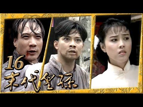 末代皇孫 第 21 集 - Youtube Download