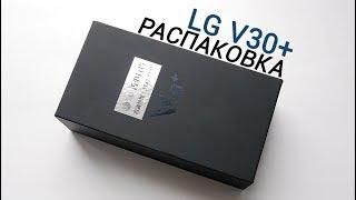 Быстрая распаковка LG V30+ и немного про экран