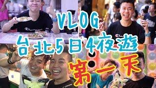 台北五日四夜黑洞吃貨之旅「第一集」程味珍魯肉飯,士林夜市,西門町