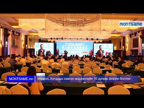Монгол, Хятадын хэвлэл мэдээллийн 10 дугаар форум боллоо