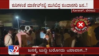 Redzone: Negligence In Gokak People Who Purchase Vegetable In Market No Social Distance
