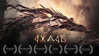 Aždaja / The Dragon (2016) - Short Animated Film by Ivan Ramadan