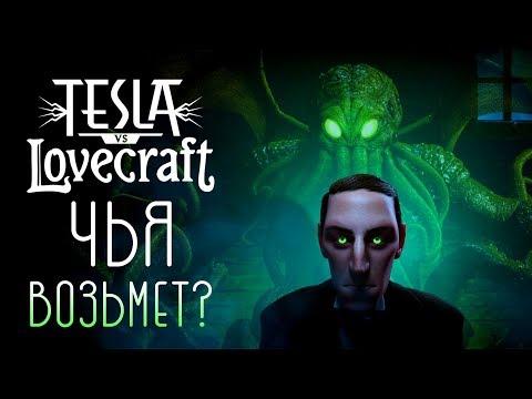 Tesla vs Lovecraft - Обзор игр - Первый взгляд   ЧЬЯ ВОЗЬМЕТ?