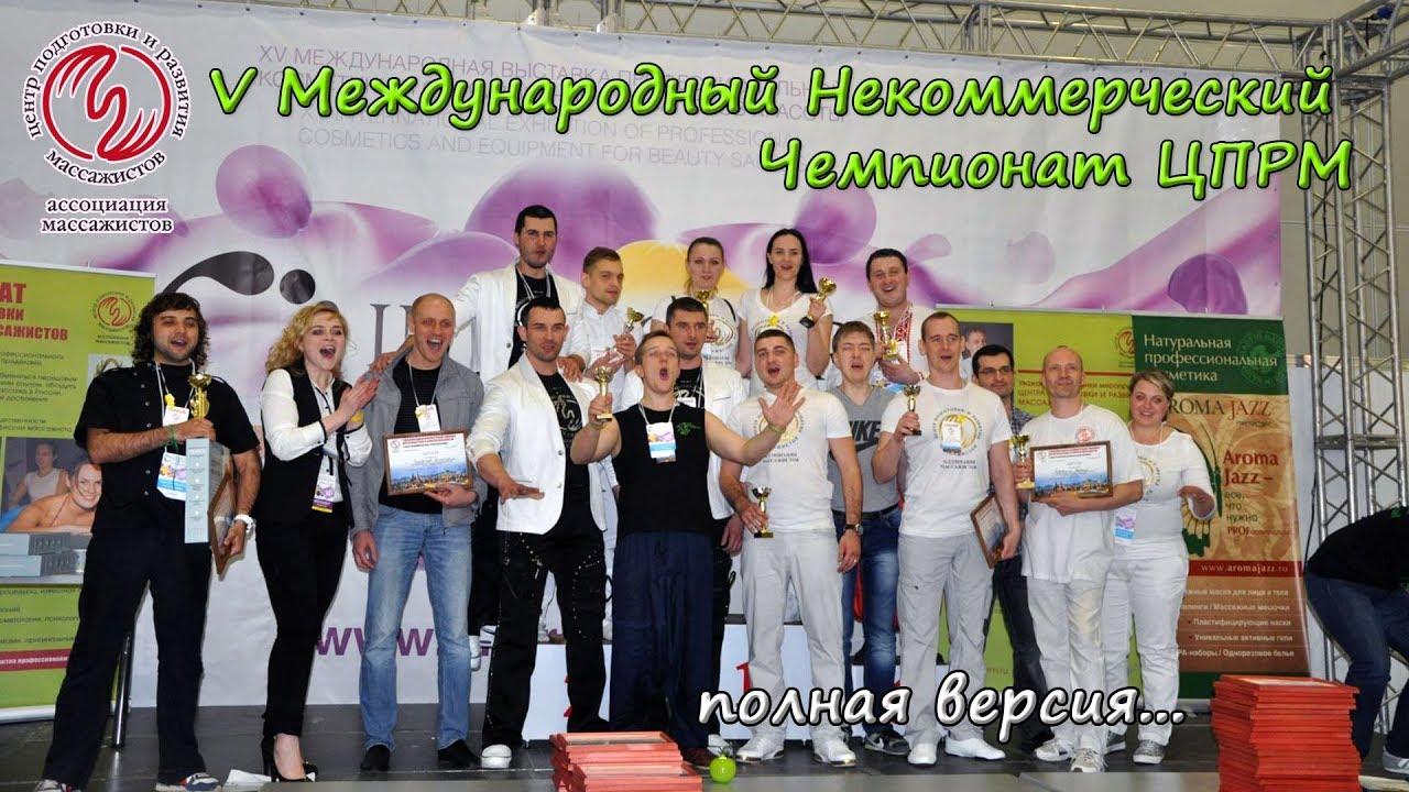 Чемпионат цпрм