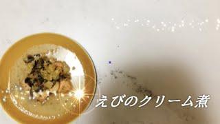 宝塚受験生のダイエットレシピ〜海老のクリーム煮〜のサムネイル