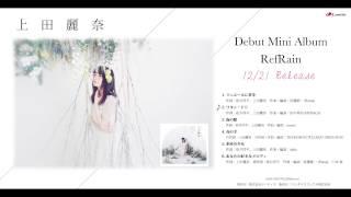 上田麗奈/DebutMiniAlbum「RefRain」試聴動画