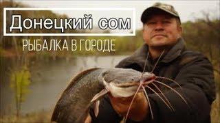 Рыбалка по лугански 2020 северский донецк