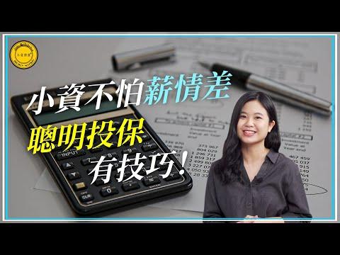 【小資理財+】 EP22(上)-保費花在刀口上!專家教你如何花小錢買千萬保障!