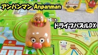 アンパンマン おもちゃ ドライブパズルDX Anpanman
