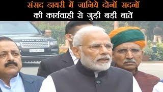 #ParliamentDiary मोदी को संसद सत्र में सार्थक चर्चा का भरोसा, पर क्या ऐसा हो पायेगा ?