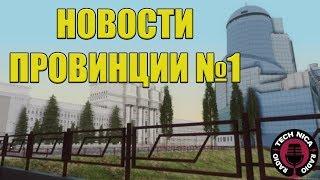Панелька F3, Карпак, Войс-чат на всех серверах - Новости Провинции #1
