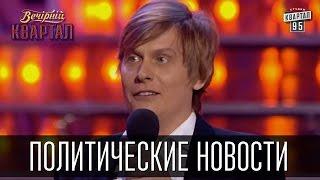 Политические новости на канале Дискавери | Вечерний Квартал 19.03.2016