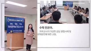2019년36차 광주과외교사 정기세미나 동영상...