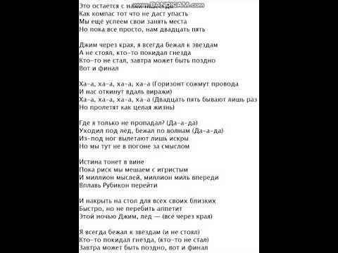 Текст песни: 25.