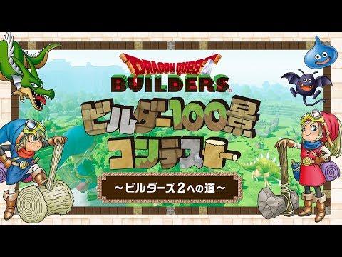 Dragon Quest Builders 2 - Gameplay de Dragon Quest Builders 2
