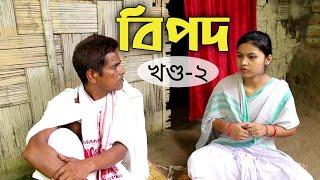 Bipood 2 - বিপদ (খণ্ড-২) | Assamese Heart Touching Video | Udp Entertainment